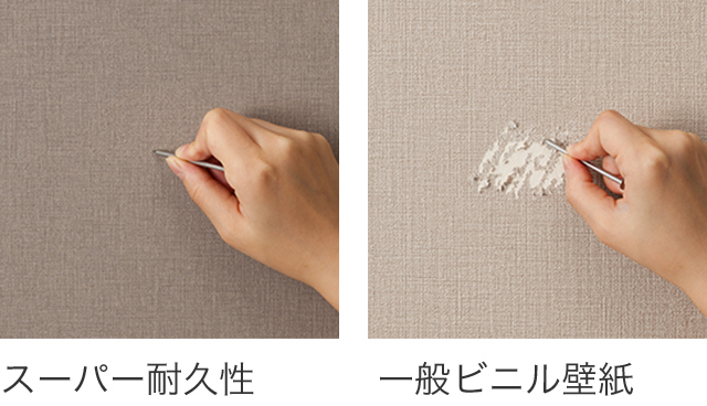 一般ビニル壁紙より引っかきキズに強い。