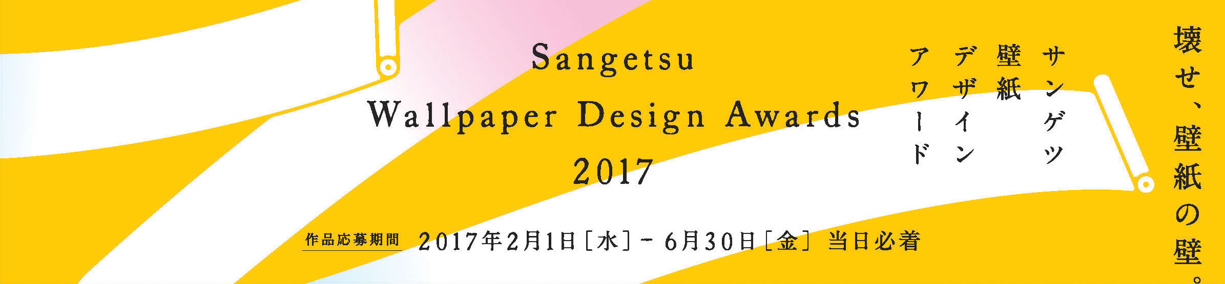 サンゲツ壁紙デザインアワード2017 サンゲツ